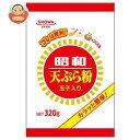 昭和産業 (SHOWA) 天ぷら粉 320g×20袋入