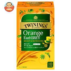 【送料無料】【2ケースセット】片岡物産 トワイニング オレンジアールグレイ 2g×10袋×48(6×8)個入×(2ケース) ※北海道・沖縄は別途送料が必要。