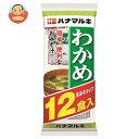 ハナマルキ 即席わかめ味噌汁 12食×12袋入×(2ケース) ※北海道・沖縄は別途送料が必要。