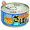 【送料無料】【2ケースセット】いなば食品 ひと口さば 水煮 115g缶×24個入×(2ケース) ※北海道・沖縄は別途送料が必要。