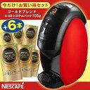 ネスレ日本 ネスカフェ ゴールドブレンド バリスタ レッド ×1台+ゴールドブレンドエコ