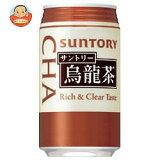 サントリー 烏龍茶 340g缶×24本入