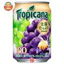 キリン トロピカーナ 100% グレープ 280g 缶×24本入