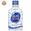 カルピス カルピスソーダ 300mlボトル缶×24本入
