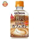 コカコーラ 【HOT用】ジョージア 贅沢ミルクのホットなカフェオレ 280mlペットボトル×24本入