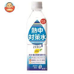 赤穂化成 熱中対策水 レモン味 500mlペット...の商品画像