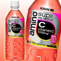 【送料無料】【2ケースセット】キリン アミノサプリC 555mlペットボトル×24本入×(2ケース) ※北海道・沖縄は別途送料が必要。