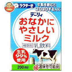【送料無料】【2ケースセット】南日本酪農協同 デーリィ おなかにやさしいミルク 200ml紙パック×24本入×(2ケース) ※北海道・沖縄は別途送料が必要。