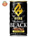 【新デザイン】キリン FIRE(ファイア) ブラック 185g缶×30本入