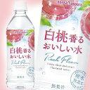ポッカサッポロ 白桃香るおいしい水 500mlペットボトル×24本入