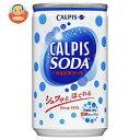 カルピス カルピスソーダ 160ml缶×30本入