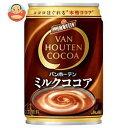 アサヒ飲料 バンホーテン ミルクココア 275g缶×24本入