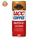 【送料無料】【2ケースセット】UCC ミルクコーヒー 250g缶×30本入×(2ケース) ※北海道・沖縄は別途送料が必要。