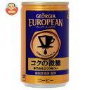 コカコーラ ジョージア ヨーロピアン コクの微糖 160g缶×30本入