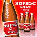 大塚製薬 オロナミンC 120ml瓶×50本入