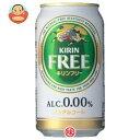 キリン FREE(フリー) 350ml缶×24本入
