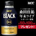 【桑田圭祐×UCC CPシール付】UCC BLACK無糖 DEEP&RICH(ディープアンドリッチ) 275gリキャップ缶×24本入