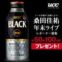 【桑田圭祐×UCC CPシール付】UCC BLACK無糖 SMOOTH&CLEAR(スムースアンドクリア) 375gリキャップ缶×24本入