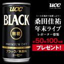 【桑田圭祐×UCC CPシール付】UCC BLACK(ブラック)無糖 185g缶×30本入