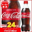 【全国送料無料・メーカー直送品・代引不可】コカコーラ コカ・コーラ 500mlペットボトル×24本入