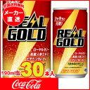 【全国送料無料・メーカー直送品・代引不可】コカコーラ リアルゴールド 190ml缶×30本入