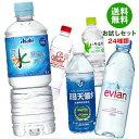 【送料無料】【福袋】いろいろなミネラルウォーター飲んでみませ...