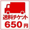 送料チケット650円分