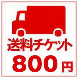 送料チケット800円分