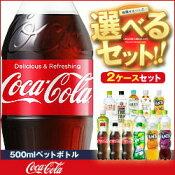 【ペア乗船ご招待券付】【送料無料】コカコーラ社製品 選べる2ケースセット 500mlペットボトル×48(24×2)本入(一部、410ml〜600mlPETを含む) ※北海道・沖縄は別途送料が必要。