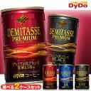 【送料無料】ダイドー ブレンドデミタスコーヒー 選べる2ケースセット 150g缶×60(30×2)本入 ※北海道・沖縄は別途送料が必要。