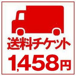 送料チケット1458円分