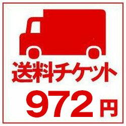 送料チケット972円分