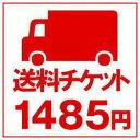 ショッピングチケット 送料チケット1485円分