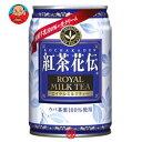 コカコーラ 紅茶花伝ロイヤルミルクティー280g 缶×24本入