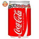 コカコーラ コカ・コーラ 280ml缶×24本入