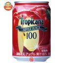 リニューアル!!キリン トロピカーナアップル280g 缶×24本入