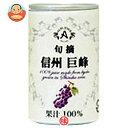 (株)アルプス 信州巨峰ジュース160g缶×16本入