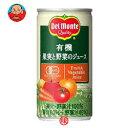 デルモンテ 有機果実と野菜のジュース190g缶×30本入