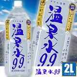 992LPET × 6 ESUOSHI温泉水在此[エスオーシー 温泉水99 2LPET×6本入]