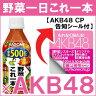 【AKB48野菜シスターズグッズプレゼントキャンペーン応募シール付き】カゴメ 野菜一日これ一本 濃い緑黄色野菜280gPET×24本入