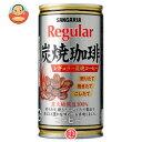 サンガリア レギュラー炭焼珈琲190g缶×30本入