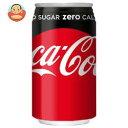 【9月21日(金)20時?全品対象 最大200円OFFクーポン発行中】コカコーラ コカ・コーラ ゼロシュガー 350ml缶×24本入