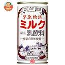 サントリー 草原物語ミルク190g缶×30本入