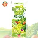 カゴメ 野菜生活100 緑の野菜200ml 紙パック×24本入
