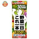 【34%OFF】期間限定!激安特価品AKB48野菜シスターズキャンペーンシール付きカゴメ 野菜一日これ一本200ml紙パック×24本入