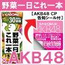 【AKB48野菜シスターズグッズプレゼントキャンペーン応募シール付き】カゴメ 野菜一日これ一本200ml紙パック×24本入