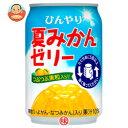 JT ひんやり夏みかんゼリー270g缶×24本入