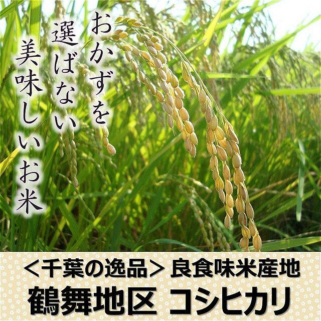 <千葉の隠れた逸品>鶴舞地区コシヒカリ玄米30kg 生産者限定H27年産 千葉県【RCP】