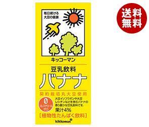【送料無料】【2ケースセット】キッコーマン 豆乳飲料 バナナ 1000ml紙パック×12(6×2)本入×(2ケース) ※北海道・沖縄・離島は別途送料が必要。