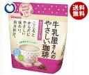 送料無料 和光堂 牛乳屋さんのやさしい珈琲 220g袋×12袋入 ※北海道・沖縄・離島は別途送料が必要。